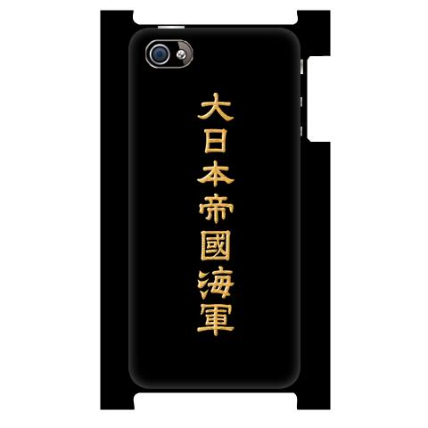 大日本帝国海軍「卒軍帽前章」